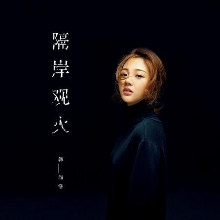 隔岸觀火 專輯封面