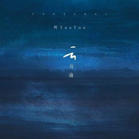 雲與海 專輯封面