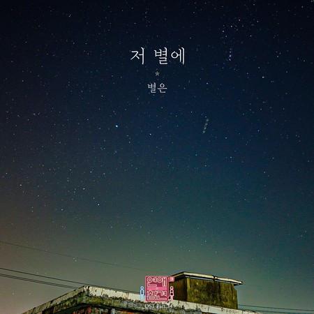 Love Interference Season3 (Original Television Soundtrack), Pt. 24 專輯封面