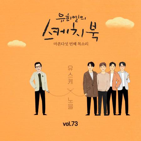[Vol.73] You Hee yul's Sketchbook : 45th Voice 'Sketchbook X Noel' 專輯封面