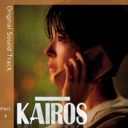 Kairos (Original Television Soundtrack, Pt. 4) 專輯封面
