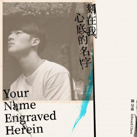 刻在我心底的名字-電影【刻在你心底的名字】主題曲 專輯封面