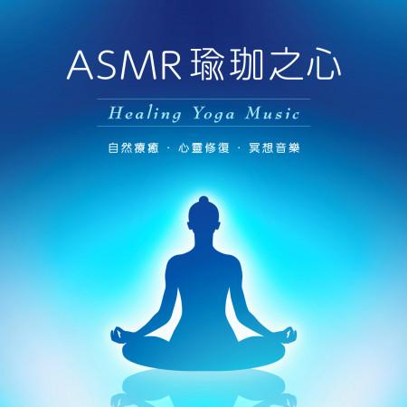 ASMR瑜珈之心:自然療癒.心靈修復.冥想音樂 (Healing Yoga Music) 專輯封面