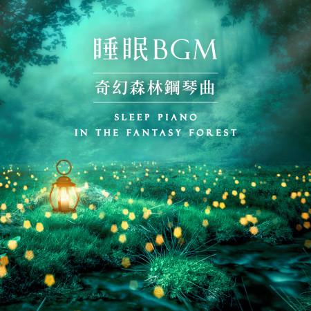 睡眠BGM.奇幻森林鋼琴曲 (Sleep Piano in the Fantasy Forest) 專輯封面
