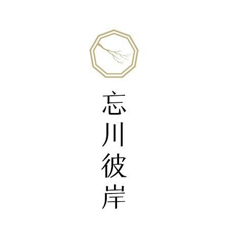 忘川彼岸(抖音新版) 專輯封面