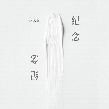 紀念 專輯封面