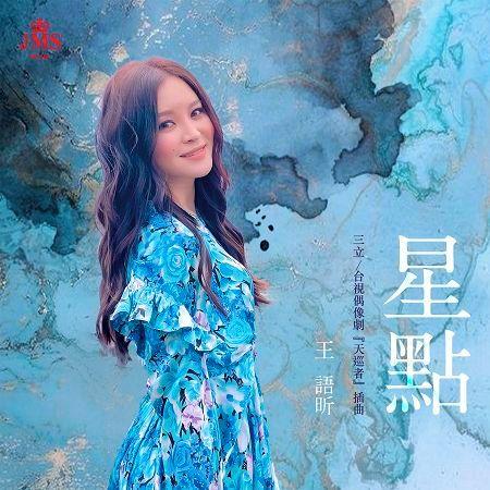 星點(三立/台視偶像劇《天巡者》插曲) 專輯封面