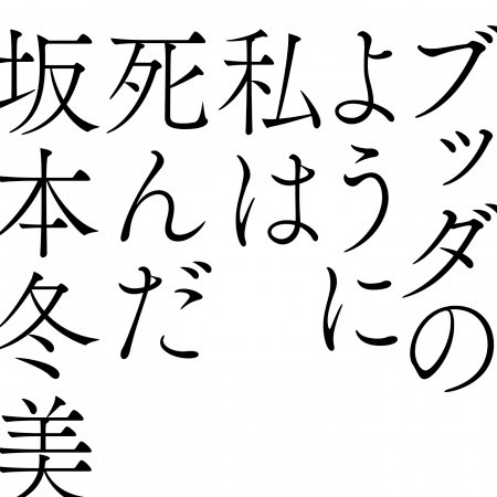 Buddha No Youni Watashi Wa Shinda 專輯封面