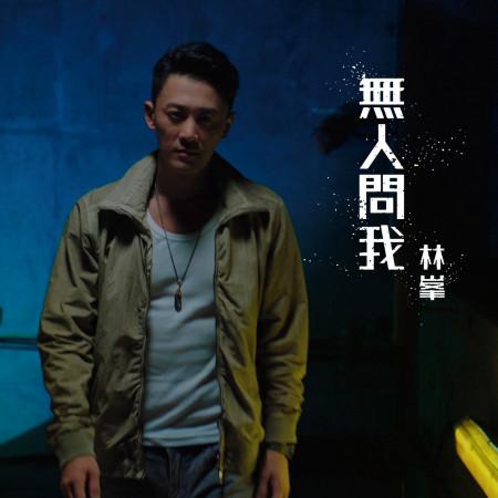 """無人問我 (劇集 """"使徒行者3"""" 主題曲) 專輯封面"""