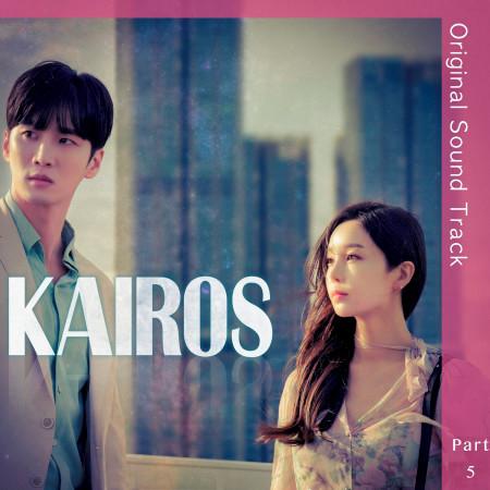 Kairos (Original Television Soundtrack, Pt. 5) 專輯封面