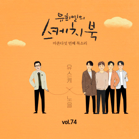 [Vol.74] You Hee yul's Sketchbook : 45th Voice 'Sketchbook X Noel' 專輯封面