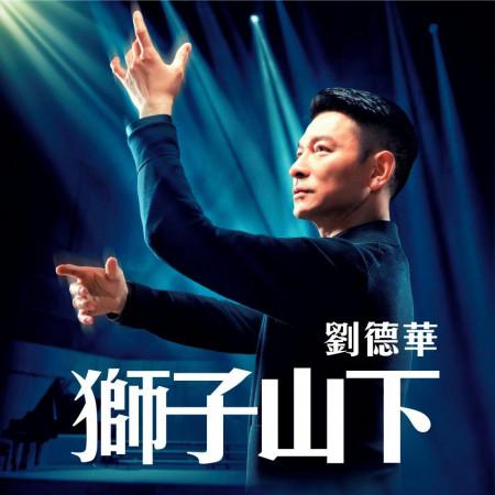 獅子山下 (電影《熱血合唱團》插曲) 專輯封面