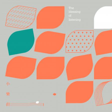 小樂曲-那微微的涼風 專輯封面