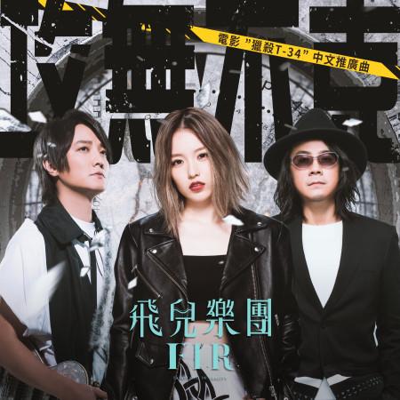 攻無不克(電影「獵殺T-34」中文推廣曲) 專輯封面