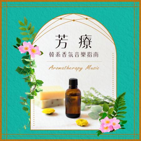 芳療.韓系香氛音樂指南  (Aromatherapy Music) 專輯封面