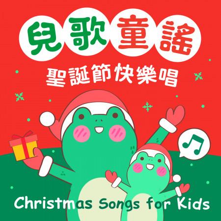 兒歌童謠.聖誕節快樂唱 (Christmas Songs for Kids) 專輯封面