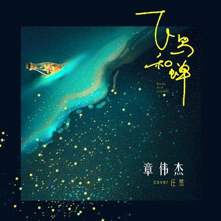 飛鳥和蟬(男版) 專輯封面