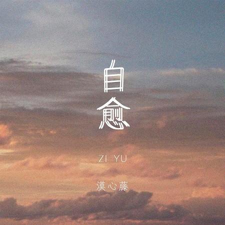 自愈 專輯封面