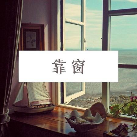 靠窗(抖音完整版) 專輯封面