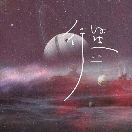 行星 專輯封面