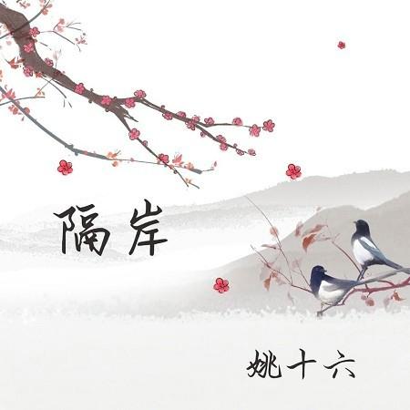 隔岸(原版) 專輯封面
