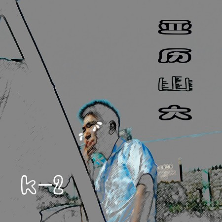 亞歷山大 專輯封面