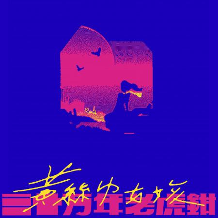 黃絲巾女孩 專輯封面