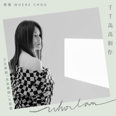 千千萬萬個你-三立華劇<未來媽媽>片尾曲 專輯封面