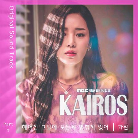 Kairos (Original Television Soundtrack, Pt. 7) 專輯封面