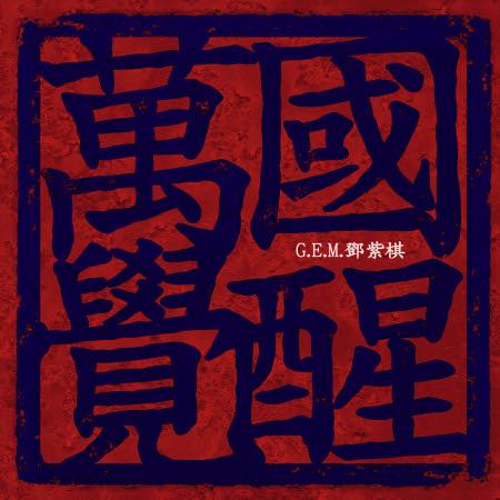 萬國覺醒 專輯封面