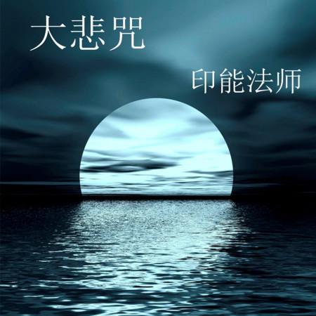 大悲咒 專輯封面