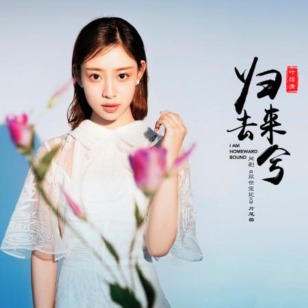 歸去來兮 - 網劇<雙世寵妃2>主題曲 專輯封面