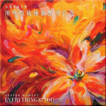 用呼吸栽種最艶美的花 專輯封面