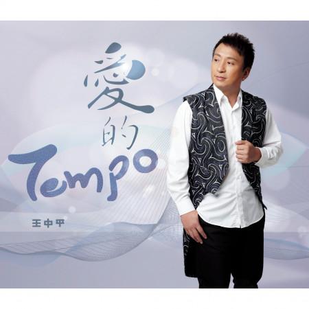 愛的Tempo 專輯封面