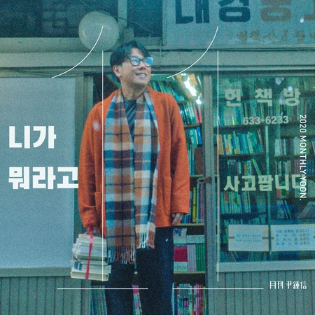 Over (Monthly Project 2020 November Yoon Jong Shin) 專輯封面