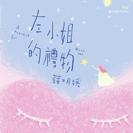 左小姐的禮物(綜藝主題曲) 專輯封面