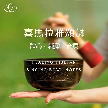喜馬拉雅頌缽:靜心.純淨.音療 (Healing Tibetan Singing Bowl Notes) 專輯封面