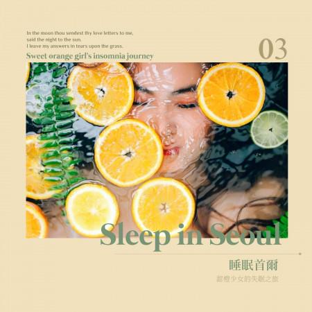 睡眠首爾:甜橙少女的失眠之旅 (Sleep in Seoul:Sweet orange girl's insomnia journey) 專輯封面