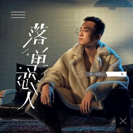 落單戀人 專輯封面