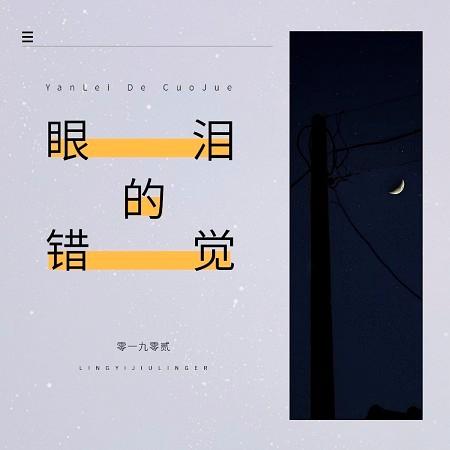 眼淚的錯覺 專輯封面