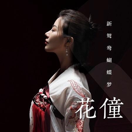 新鴛鴦蝴蝶夢 專輯封面