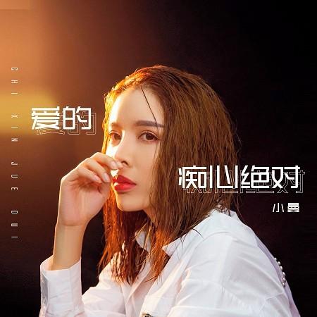 愛的痴心絕對 專輯封面