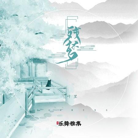 殘夢 專輯封面