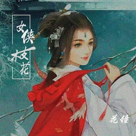 女俠一枝花 專輯封面