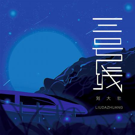 三号线 (吉他版) 專輯封面