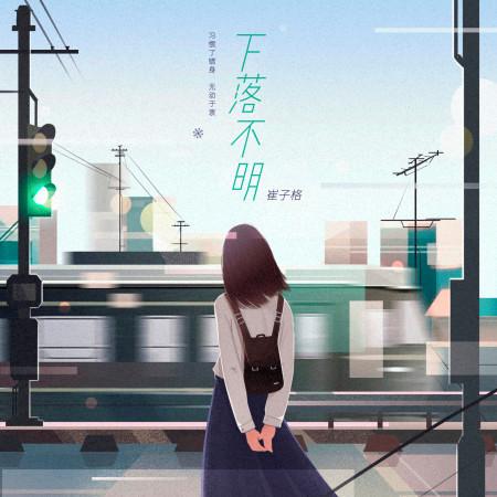 下落不明(女孩正式版) 專輯封面