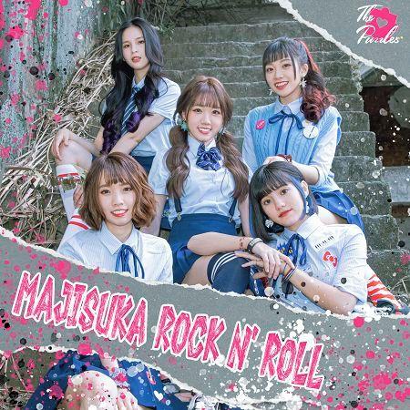 Majisuka Rock n' roll 專輯封面