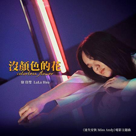 沒顏色的花 (電影《迷失安狄》主題曲) 專輯封面