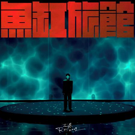 魚缸旅館 專輯封面