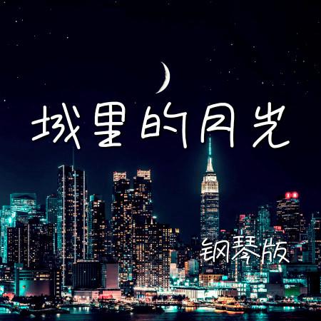 城裏的月光 專輯封面